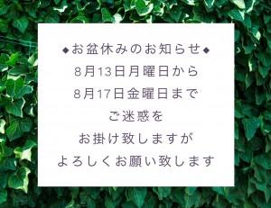 【お盆休みのお知らせ|守山区志段味美容室ツムギヘアー】